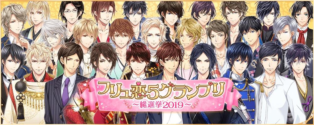 「フリュ恋5グランプリ~総選挙2019~」メインビジュアル