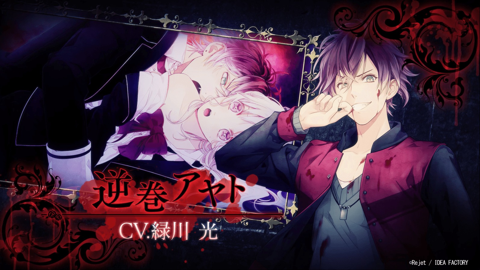 「DIABOLIK LOVERS GRAND EDITION for Nintendo Switch」