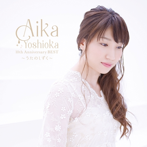 吉岡亜衣加『AIKA YOSHIOKA 10th Anniversary BEST』