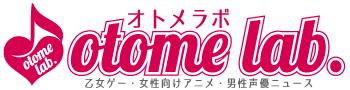 オトメラボ